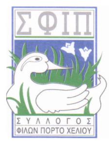 Λογοτυπο Χορηγου-Σύλλογος Φίλων Πορτοχελίου (ΣΦΙΠ)